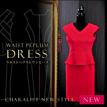 ウエストペプラムワンピース/Waist Peplum Dress(OP-14)