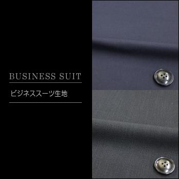 ビジネススーツ生地