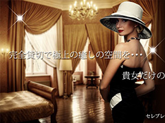 東京 キャラリスト会員制プライベートサロン(南青山・骨董通り)