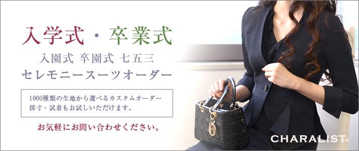 セレモニースーツオーダー 入学式 卒業式