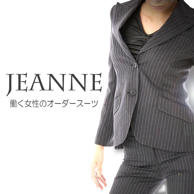 働く女性の為のオーダーメイドスーツ【JEANNE】