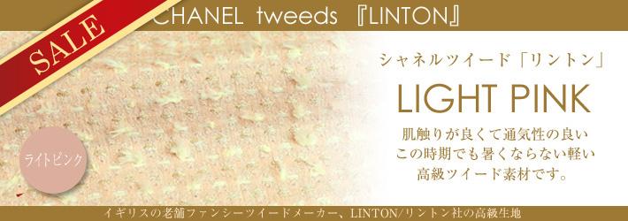 Linton高級生地|シャネルツイード【ピンク】