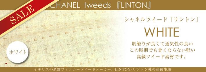 Linton高級生地|シャネルツイード【白】