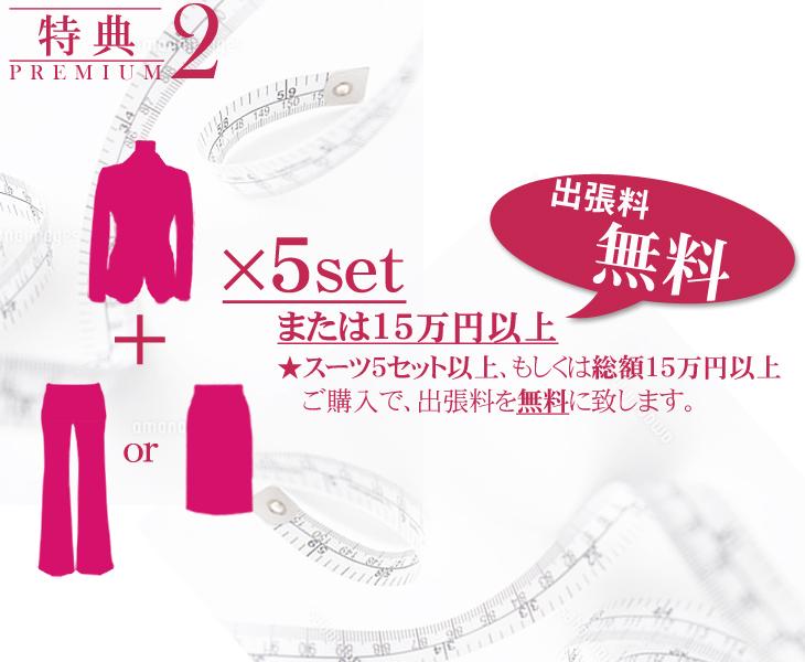 スーツ採寸の特典2