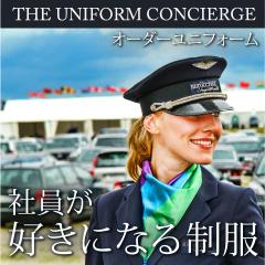 制服やユニフォーム(ホテル/エステサロン/オフィス/クリニック/ブライダル/ウェディング)のお問い合わせ