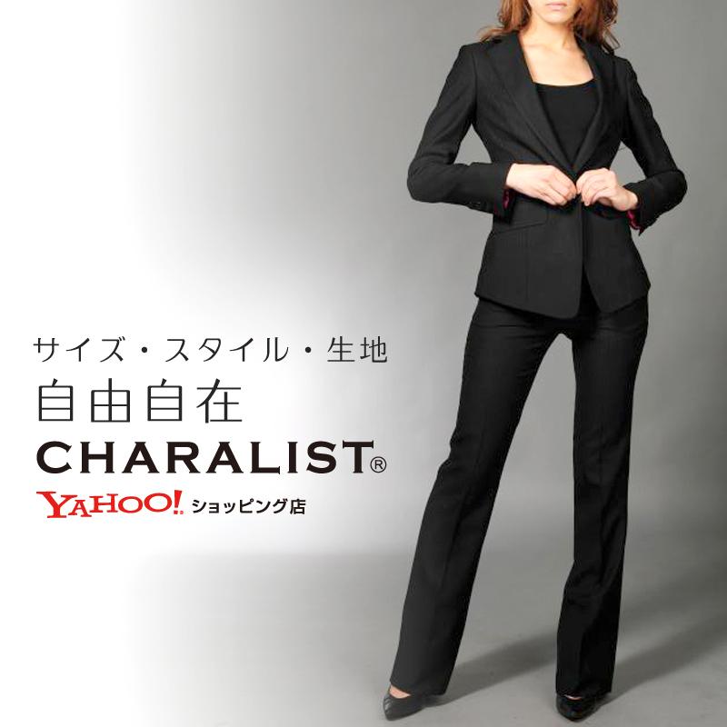 レディーススーツ オーダースーツ CHARALISTYahoo!店