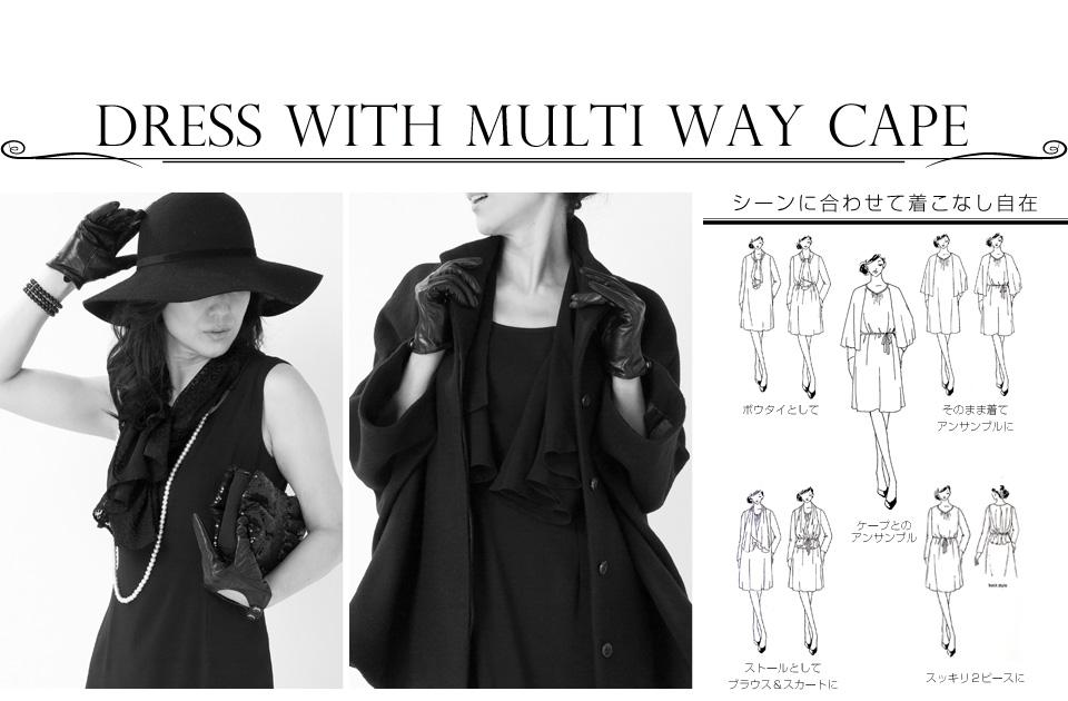 DRESS WITH MULTI WAY CAPE|シーンに合わせて着こなし自在