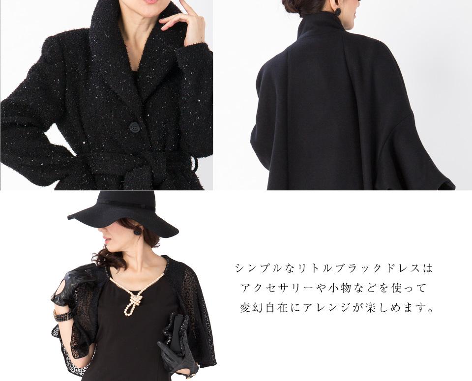シンプルなリトルブラックドレスは アクセサリーや小物などを使って 変幻自在にアレンジが楽しめます。