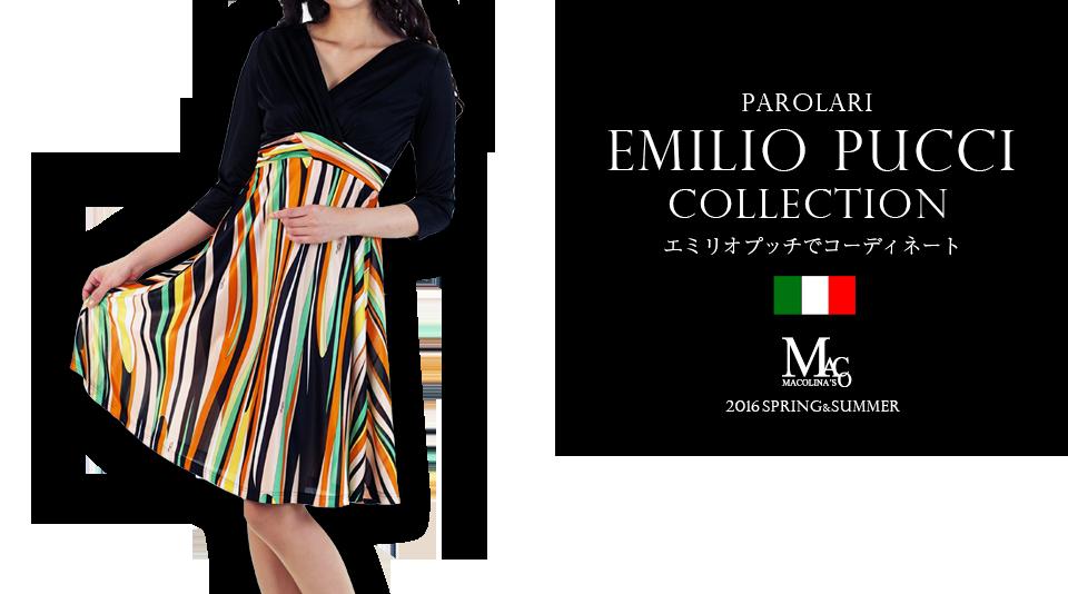 Parolari Emilio Pucci Collection  エミリオプッチでコーディネート 春夏2016