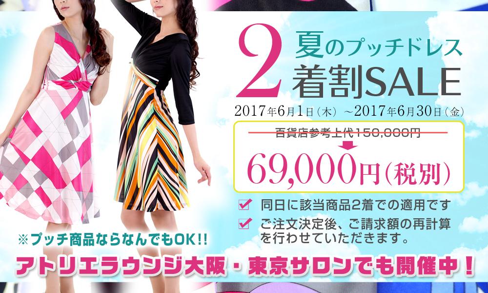 夏のサマードレス/ワンピース