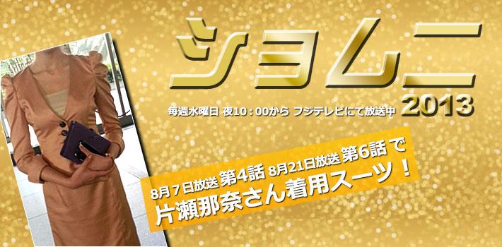 ショムニ2013 衣装協力スーツ